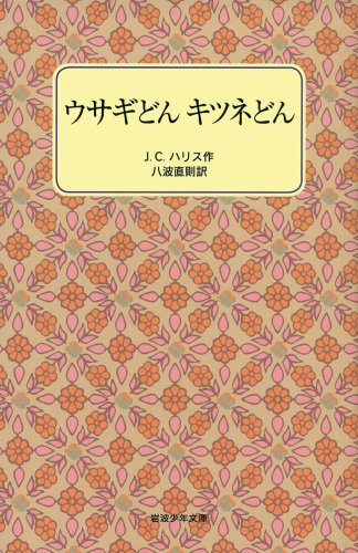 Rabbit fox Don Don - talk with the grandfather and Remus (Iwanami Bunko boy (1003)) (1953) ISBN: 4001110032 [Japanese Import]
