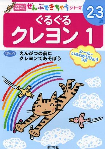 ぐるぐるクレヨン 1 (ポプラ社の知育ドリル ぜんぶできちゃうシリーズ)