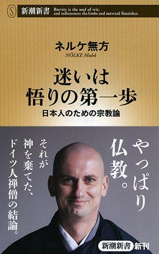 迷いは悟りの第一歩: 日本人のための宗教論 (新潮新書)