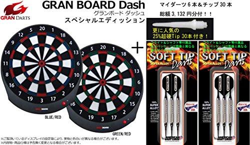GRAN BOARD Dash スペシャルエディッション (BLUE/RED)