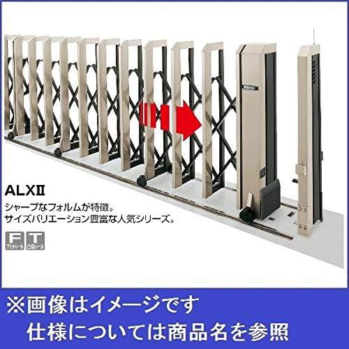 四国化成 ALX2 電動タイプ スチールフラットレール ALXF16E□-1110SC 『カーゲート 伸縮門扉』 左施錠(L)