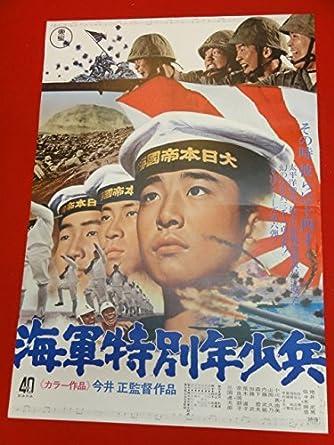 Amazon | ub27992今井正海軍特別...
