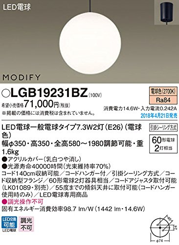 パナソニック ペンダントライト MODIFY SPHERE LGB19231BZ Lサイズ 引掛シーリング 黒 奥行35×高さ35×幅35cm B07CZZRSZC