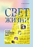 img - for Svet Zhizni: Istoriya Chelovechestva V Psikhosfere Zemli (Russian Edition) book / textbook / text book