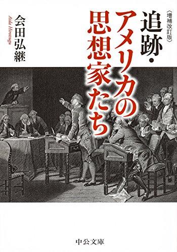 増補改訂版 - 追跡・アメリカの思想家たち (中公文庫)