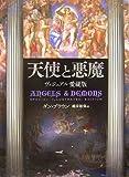 天使と悪魔―ヴィジュアル愛蔵版