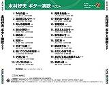 Kimura Yoshio Guitar Enka Best