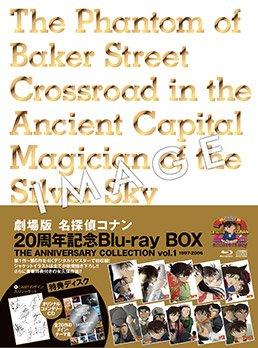 劇場版名探偵コナン 20周年記念Blu-ray BOX THE ANNIVERSARY COLLECTION Vol.1【1997-2006】