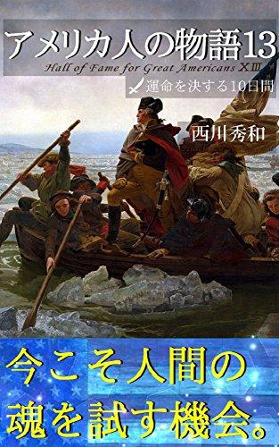 Free Download Hall of Fame for Great Americans 13: Sword of Revolution 5 (Historiae Mundi Monographs) EPUB