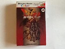 Makai Toushi Sa moth [WSC] WonderSwan