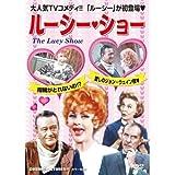 ルーシー・ショー 「指輪がとれないの!?」 「愛しのジョン・ウェイン様」 CCP-216 [DVD]