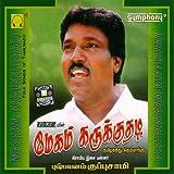Appam Murukku (Language: Tamil; Genre: Folk-Tamil)