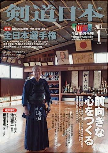 剣道日本 2017年1月号
