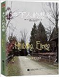 Hillbilly Elegy (Chinese version)