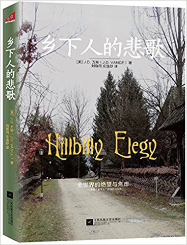 Audiobook cover from Hillbilly Elegy (Chinese version) by J.D.Vance