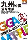 GIGAマップル でっか字九州沖縄道路地図