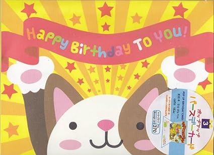 Amazon Greeting Card Birthday Pop Up Japanese Happy Birthday