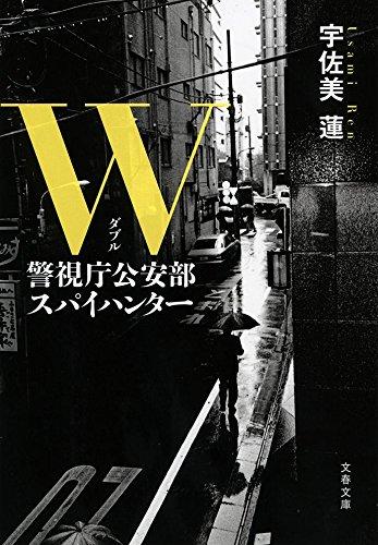 W 警視庁公安部 スパイハンター (文春文庫)