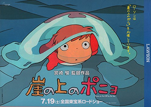 Ponyo on the Cliff by the Sea R2012 Japanese Program