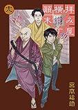 拝み屋横丁顛末記 18 (IDコミックス ZERO-SUMコミックス)