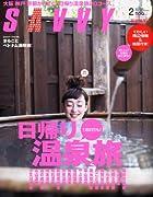 SAVVY (サビィ) 2011年 02月号 [雑誌]