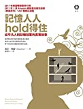 Moonwalking with Einstein: The Art and Science of Remembering Everything (Chinese Edition)