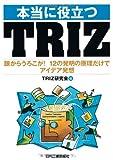 本当に役立つTRIZ―眼からうろこが!12の発明の原理だけでアイデア発想(TRIZ研究会)