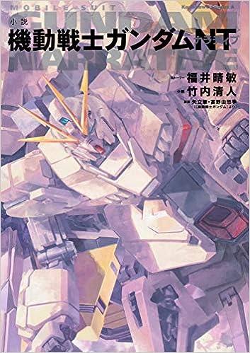 機小説 機動戦士ガンダムNT (角川コミックス・エース)