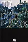 Mobile Police Patlabor (9) (Shogakukan Novel) (2000) ISBN: 4091932797 [Japanese Import]