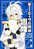 キューティクル探偵因幡 (12) (Gファンタジーコミックス)