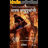 The Oath Of The Vayuputras  (Marathi)