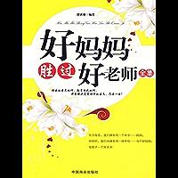 好妈妈胜过好老师全集 (Chinese Edition)