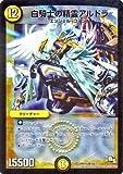 デュエルマスターズ 白騎士の精霊アルドラ(スーパーレア)/スーパーレア100%パック(DMX19)/ドラゴン・サーガ/シングルカード