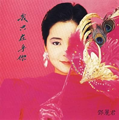 TERESA TENG - I Only Care About You