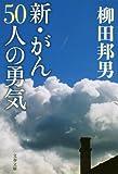 新・がん50人の勇気 (文春文庫)