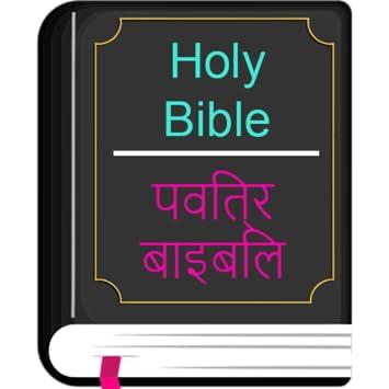 Amazon com: English Hindi KJV/CSI Bible: Appstore for Android