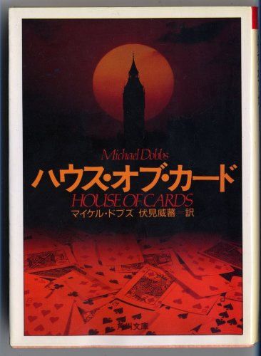 ハウス・オブ・カード (角川文庫)