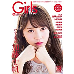 Girls Plus 表紙画像