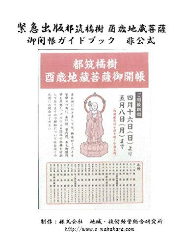 Informally tourist guide book at KAWASAKI and YOKOHAMA with Exposition of JIZOU BOSATSU: Once in 12years Exposition of 25 JIZOU BOSATSU at KAWASAKI and YOKOHAMA (RTMRI) (Japanese Edition)
