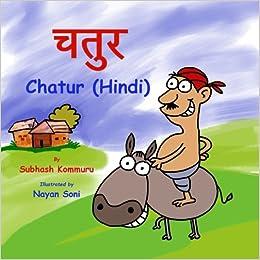 Chatur (Hindi): Amazon co uk: Subhash Kommuru, Nayan Soni