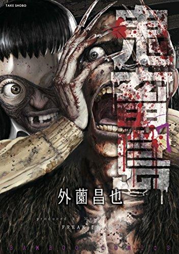 鬼畜島 7 (バンブーコミックス)