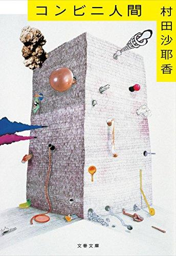 コンビニ人間  / 村田沙耶香