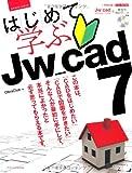 はじめて学ぶJw-cad7 (エクスナレッジムック)