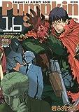Pumpkin Scissors(16) (KCデラックス 月刊少年マガジン)