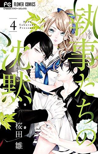 執事たちの沈黙 4 (フラワーコミックス)