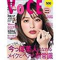 VOCE 増刊