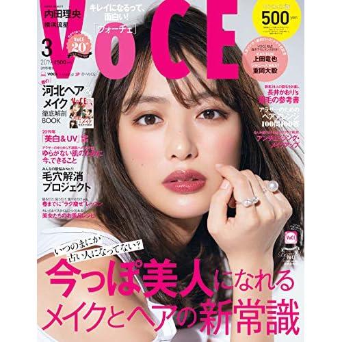 VoCE 2019年3月号 追加画像