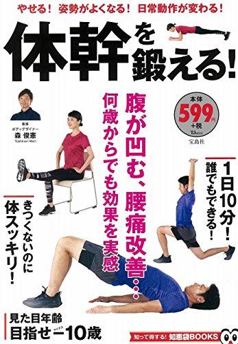 体幹を鍛える! (TJMOOK 知恵袋BOOKS)