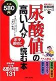 尿酸値の高い人がまず最初に読む本 (病気を防ぐ!健康図解シリーズ)
