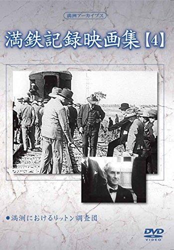 満洲アーカイブス「満鉄記録映画集」第4巻の商品画像
